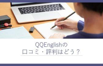 QQEnglishオンラインの口コミ・評判はどう?