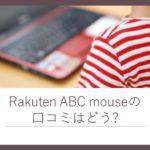 楽天ABCマウスの口コミはどう?料金や特徴、メリット・デメリットを解説!