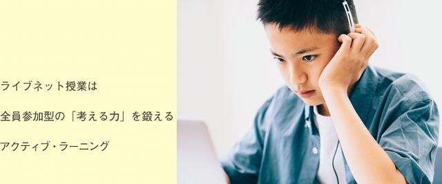 ネット塾の吉田jrの特徴
