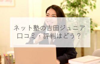 ネット塾吉田ジュニアの評判・口コミは?