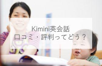 Kimini英会話の口コミ・評判ってどう?料金は?特徴や注意点は?
