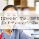 【高校受験】英語の問題集おすすめランキング10選は?