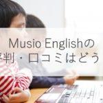 Musio Englishの評判・口コミ・料金はどう?AI英会話ロボットを使うメリットも解説!