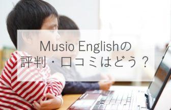 Musio English(ミュージオ イングリッシュ)の口コミ・評判はどう