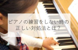 子供がピアノの練習をしない時の正しい対処法とは?