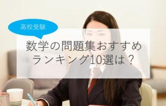 【高校受験】数学の問題集おすすめランキング10選は?
