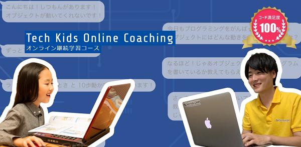テックキッズオンラインコーチングの特徴は