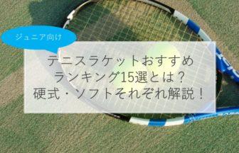 【ジュニア向け】テニスラケットおすすめランキング15選とは?硬式・ソフトそれぞれ解説!