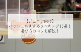 【ジュニア向け】 バッシュおすすめランキング15選! 選び方のコツも解説!