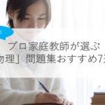 【2021年版】高校生におすすめの「物理」参考書ランキング10選!