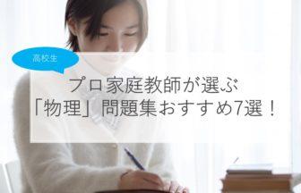 【高校生】プロ家庭教師が選ぶ「物理」の問題集おすすめ7選!
