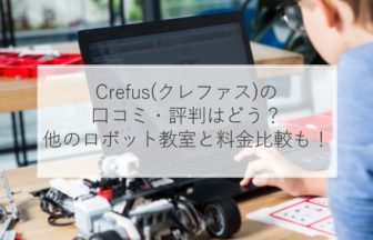 Crefus(クレファス)の口コミ・評判はどう?他のロボット教室と料金比較も解説!
