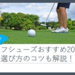 【ジュニア向け】ゴルフシューズおすすめ20選!選び方のコツも解説!