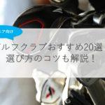 【ジュニア】ゴルフクラブおすすめ人気ランキング20選!長さ・選び方のコツも解説!