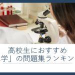 高校生におすすめの「化学」の問題集ランキング!