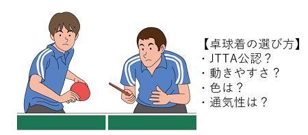 ジュニア向け卓球ウェアの選び方のコツは?