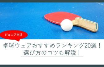 【ジュニア向け】卓球ウェアおすすめランキング20選!選び方のコツも解説!