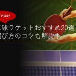 【ジュニア向け】卓球ラケットおすすめランキング20選!選び方のコツも解説!