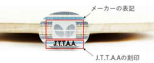J.T.T.A.A.(日本卓球協会公認)の刻印がされている卓球ラケット例