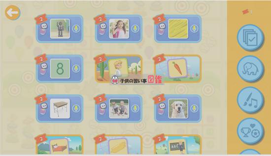 楽天ABCマウスの多彩な選択ゲームがいっぱい「ゲームハウス」