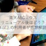 【写真付】楽天ABCマウスのリニューアル後の評判はどう?1年以上の利用者が感想・メリット・デメリットを解説!