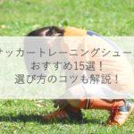 【ジュニア向け】サッカートレーニングシューズおすすめ人気ランキング15選!選び方・幅広も解説!