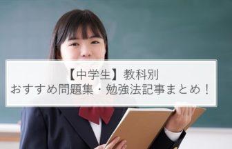 【中学生】教科別おすすめ問題集・勉強法記事まとめ!