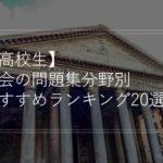 【高校生】社会の問題集分野別おすすめランキング20選!