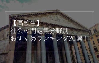 【高校生】 社会の問題集分野別 おすすめランキング20選!