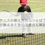 テニスの教え方のコツとは?親が教えるときの注意点・練習法も解説!