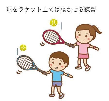 テニスラケットの上で球をはねさせる練習