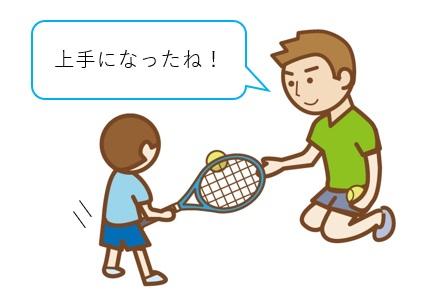 親がテニスを教えるときは教えるのではなく、助言をする