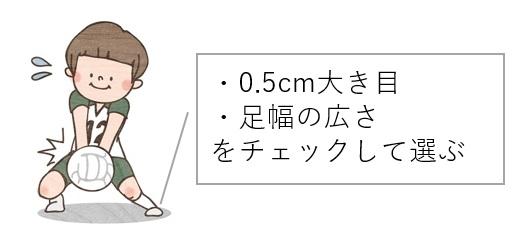 ジュニア選手のバレーボールシューズは0.5cm大き目、幅広を選ぶ