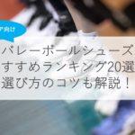 【ジュニア】バレーボールシューズおすすめ25選!人気のアシックス・ミズノ・ナイキ・選び方も解説!