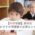 【中学受験】教科別おすすめ問題集まとめ!