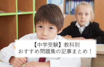 【中学受験】教科別おすすめ問題集の記事まとめ!