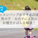 【2021年版】子ども用レッスンバッグおすすめ20選!男の子・女の子に人気のお稽古かばんを解説!