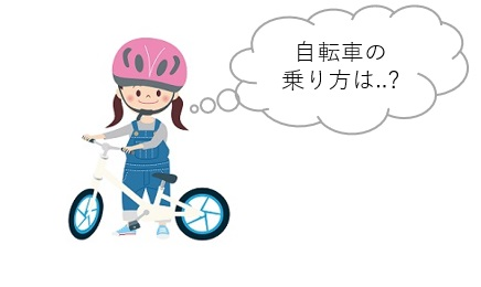 自転車の乗り方を教える時のコツ