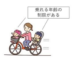 自転車のチャイルドシートには年齢制限がある