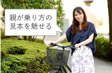 親が自転車の乗り方の見本をみせる