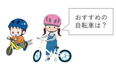 子どもにおすすめの自転車20選