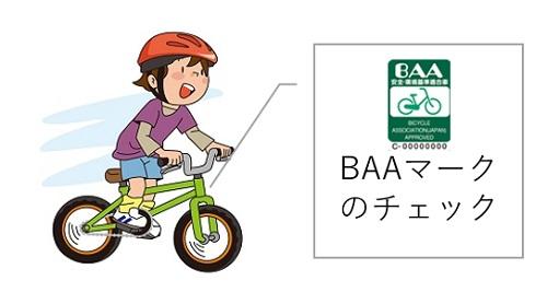 子どもの自転車はBAAマークがついているかで選ぶ