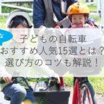 【2021年版】子どもの自転車おすすめ15選!おしゃれ・サイズ・選び方も解説!