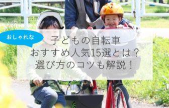 子どもの自転車おすすめ人気15選とは?選び方のコツも解説!