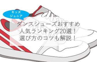 【キッズ・ジュニア】ダンスシューズおすすめ人気ランキング20選!選び方のコツも解説!