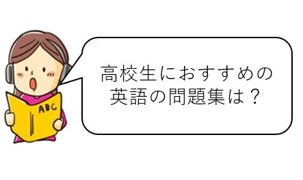 高校生におすすめの英語の問題集