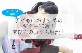 【メーカー別】子どもにおすすめのギター10選は?選び方のコツも解説!
