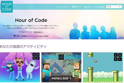hourofcodeの使い方