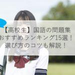 【高校生】国語の問題集おすすめランキング15選!現代文、漢文、古文、漢字分野別に解説!