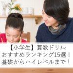 【2021年版】小学生の算数ドリルおすすめランキング15選!基礎からハイレベルの難易度まで!